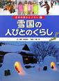 雪国の人びとのくらし 日本の国土とくらし7