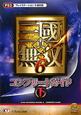真・三國無双6 コンプリートガイド(下) PS3