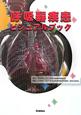 呼吸器疾患ビジュアルブック
