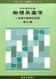 物理系薬学 物質の物理的性質<第2版> (1)