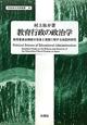 教育行政の政治学 教育委員会制度の改革と実態に関する実証的研究