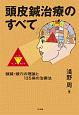頭皮鍼治療のすべて 頭鍼・頭穴の理論と135病の治療法
