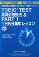 TOEIC TEST 高得点勉強法&PART1 1日5分集中レッスン CD付 究極学習法と受験のコツ+Part1頻出11シーン