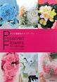 バラと薔薇色のマリアージュ プリザーブドフラワー作品集