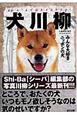 犬川柳 みんな大好きニッポンの犬 五・七・五で詠むイヌゴコロ!