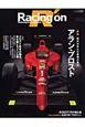 Racing on 特集:アラン・プロスト Motorsport magazine(452)