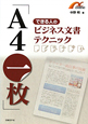 「A4一枚」できる人のビジネス文書テクニック