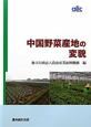 中国野菜産地の変貌