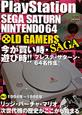 OLD GAMERS SAGA(1)