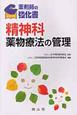 精神科薬物療法の管理 薬剤師の強化書シリーズ