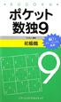 ポケット数独 初級篇 (9)