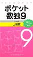 ポケット数独 上級篇 (9)