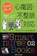 やりなおしの心電図・不整脈対応 Smart nurse Books2 不整脈発生!どうみる?医師にどう伝える?