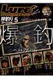 Lure magagine 岸釣りスペシャル5 人気アングラーの(秘)テクを公開!