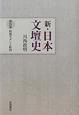 新・日本文壇史 昭和モダンと転向 (5)