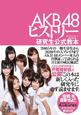 AKB48ヒストリー~研究生公式教本~