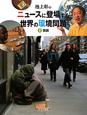 池上彰の ニュースに登場する 世界の環境問題 貧困 (8)