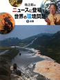 池上彰の ニュースに登場する 世界の環境問題 公害 (9)
