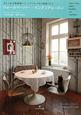 ウォールペーパー・インテリアレッスン ヨーロッパのインテリアシリーズ おしゃれな壁紙使いで、スタイルのある部屋づくり