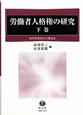 労働者人格権の研究(下) 角田邦重先生古稀記念