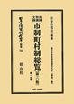 日本立法資料全集 別巻 実例 判例 文例 市制町村制総覧<第10版> 第1分冊 (731)