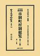 日本立法資料全集 別巻 実例 判例 文例 市制町村制総覧<第10版> 第2分冊 (732)