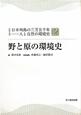 野と原の環境史 シリーズ日本列島の三万五千年 人と自然の環境史2