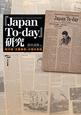 『Japan To-day』研究 戦時期『文藝春秋』の海外発信