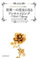 世界一の美女になるアンチエイジング ミス・ユニバース・ジャパンが贈る