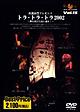 ROOTS MUSIC DVD COLLECTION Vol.15 佐渡山豊presents トラトラトラ2002~弾を浴びた島に魂を!~