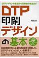 DTP 印刷 デザインの基本 DTPデザインの基礎から印刷物の発注まで