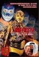 マスカラス、ブッチャー&NOSAWA 仮面FIESTA~コンプリート2010~ 仮面貴族 FIESTA & 呪術師 FIESTA & NOSAWA BOM-BA-YE6