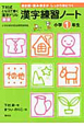 漢字練習ノート 小学1年生 下村式となえて書く漢字ドリル<新版>