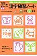 漢字練習ノート 小学2年生 下村式となえて書く漢字ドリル<新版>