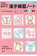 漢字練習ノート 小学3年生 下村式となえて書く漢字ドリル<新版>