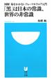 「黒」は日本の常識、世界の非常識 図解・恥をかかないフォーマルウエア入門