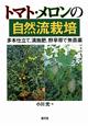 トマト・メロンの自然流栽培 多本仕立て、溝施肥、野草帯で無農薬