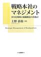 戦略本社のマネジメント 多角化戦略と組織構造の再検討