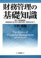 財務管理の基礎知識<第2版増補版> 財務諸表の見方から経営分析、管理会計まで