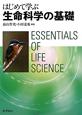 生命科学の基礎 はじめて学ぶ