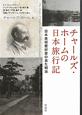 チャールズ・ホームの日本旅行記 日本美術愛好家の見た明治