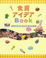 食育アイデアBook おやこでクッキング IN 保育園 テレビの本