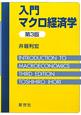 入門 マクロ経済学<第3版>