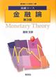 基礎コース 金融論<第3版>