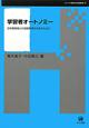 学習者オートノミー 日本語教育と外国語教育の未来のために