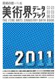 美術界データブック 2011 美術の窓の年鑑