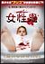女性鬼[ENDZ-0040][DVD] 製品画像