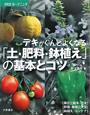 「土・肥料・鉢植え」の基本とコツ デキがぐんとよくなる