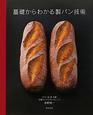 基礎からわかる製パン技術