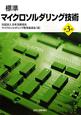 標準 マイクロソルダリング技術<第3版>